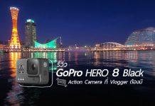 รีวิว GoPro HERO 8 Black
